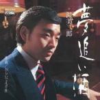 渥美二郎 夢追い酒 MEG-CD