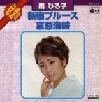 扇ひろ子 新宿ブルース/哀愁海峡 MEG-CD