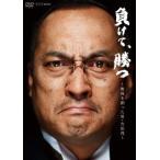 渡辺謙 負けて、勝つ〜戦後を創った男・吉田茂〜DVD-BOX DVD