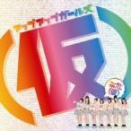 アップアップガールズ(仮) ファーストアルバム(仮) CD