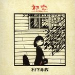 村下孝蔵 初恋〜浅き夢みし〜 [Blu-spec CD2] Blu-spec CD