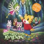 しまじろうと フフの だいぼうけん 〜すくえ!七色の花〜 劇場版しまじろうのわお!オリジナルサウンドトラック CD