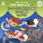 ����� ����졦���Һ��ʽ� ������!���ڷ�٥���10 2 �ԡ������ѥ�Τܤ�����ʪ��/�ԥΥ���ʪ��/������ CD