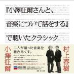 小澤征爾 『小澤征爾さんと、音楽について話をする』で聴いたクラシック CD