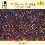 ブルグミュラー 25の練習曲 バッハ ピアノ小品集