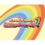SUPER☆GiRLS SUPER☆GiRLSの超絶アドベンチャー! Blu-ray Disc