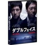 西島秀俊 ダブルフェイス 〜潜入捜査編・偽装警察編〜 DVD
