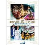 東京ディズニーリゾート ザ ベスト -冬   エレクトリカルパレード- ノーカット版  DVD VWDS-9137