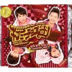 DISH// ギブミーチョコレート!/ザ・ディッシュ〜とまらない青春 食欲編〜 12cmCD Single