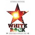 "清木場俊介 CHRISTMAS CONCERT 2012 """"WHITE ROCK"""" DVD"