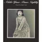 矢野顕子 ピアノ・ナイトリィ [Blu-spec CD2] Blu-spec CD