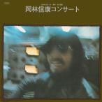 岡林信康 岡林信康コンサート CD