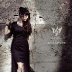 日笠陽子 美しき残酷な世界 [CD+DVD]<初回限定盤> 12cmCD Single