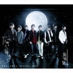 風男塾 (腐男塾) 下を向いて帰ろう/RIKISHI-MAN [CD+DVD]<初回限定盤A> 12cmCD Single