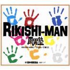風男塾 (腐男塾) RIKISHI-MAN/下を向いて帰ろう [CD+DVD]<初回限定盤B> 12cmCD Single