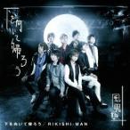 風男塾 (腐男塾) 下を向いて帰ろう/RIKISHI-MAN<通常盤> 12cmCD Single