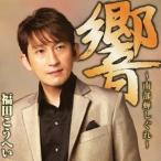 福田こうへい 響〜南部蝉しぐれ〜 CD