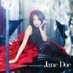 高橋みなみ Jane Doe (Type B) [CD+DVD] 12cmCD Single
