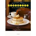 トミヤマユキコ パンケーキ・ノート おいしいパンケーキ案内100 Book