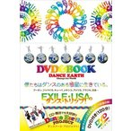 EXILE USA 地球で踊ろう! DANCE EARTH 〜CHANGE THE WORLD〜 [BOOK+DVD] Book