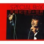 尾崎紀世彦 -SPECIAL BoX- 尾崎紀世彦の世界 CD