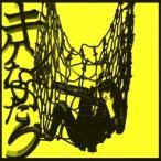 シシド・カフカ キケンなふたり [CD+DVD]<初回限定盤> 12cmCD Single