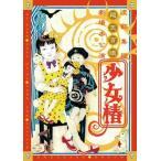 虚飾集団廻天百眼 『少女椿』 2012DVD DVD