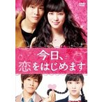古澤健 今日、恋をはじめます DVD