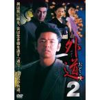 金澤克次 外道 おとこ唄 2 DVD