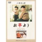 小津安二郎 お早よう DVD