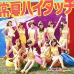 SUPER☆GiRLS 常夏ハイタッチ 【ジャケットA ver.】 [CD+DVD] 12cmCD Single