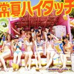 SUPER☆GiRLS 常夏ハイタッチ 【ジャケットB ver.】 [CD+DVD] 12cmCD Single
