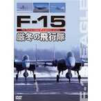 F-15 厳冬の飛行隊 DVD