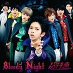 超特急 Bloody Night<通常盤> 12cmCD Single