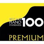 Bill Evans (Piano) ベスト・ジャズ100 プレミアム ピアノ・スタンダーズ HQCD