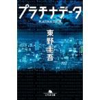 東野圭吾 プラチナデータ Book