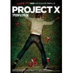 ニマ・ヌリザデ プロジェクトX DVD