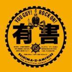 聖飢魔II 有害 [Blu-spec CD2] Blu-spec CD