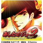 パチスロ あしたのジョー2 〜Original Sound Track〜 CD