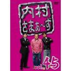 内村光良 内村さまぁ〜ず vol.45 DVD