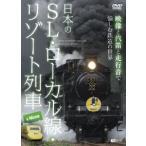 シンフォレストDVD 日本のSL・ローカル線・リゾート列車 & More 映像と汽笛と走行音で愉しむ鉄道の世界 DVD