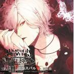 近藤隆 DIABOLIK LOVERS ドS吸血CD MORE,BLOOD Vol.08 スバル CV.近藤隆 CD
