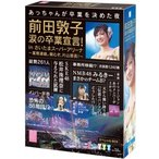AKB48 前田敦子 涙の卒業宣言! in さいたまスーパーアリーナ〜業務連絡。頼むぞ、片山部長!〜スペシャルBOX [7Blu-ray Blu-ray Disc