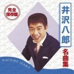 井沢八郎 完全保存盤 井沢八郎 名曲集 CD