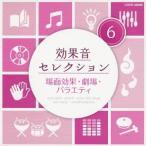 効果音セレクション6 場面効果・劇場・バラエティ CD
