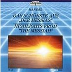 ヘルムート・コッホ Handel: Messiah (Highlights) CD
