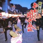 日本の祭り おわら風の盆 CD