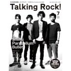 Talking Rock! 2013年 7月号増刊 9mm Parabellum Bullet特集 Magazine