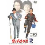 栗山富夫 釣りバカ日誌2 DVD