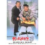 栗山富夫 釣りバカ日誌3 DVD